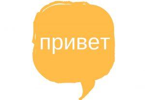 Russe en 16 leçons - par la méthode de Dmitry Petrov