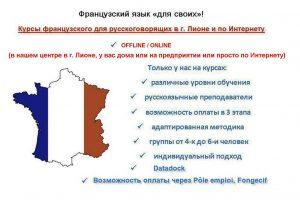 FPR – Французский язык для русскоговорящих Онлайн