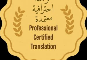 Prof. Certified Translator (Arabic-English-Russian-Slovak-Az...