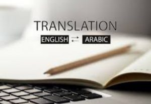 English to Arabic