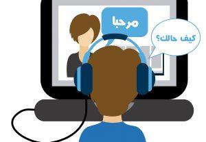 محادثة باللغة العربية العامية والفصحى...
