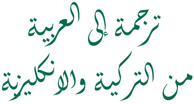 ترجمة مقالات من التركية أو الانكليزية إلى العربية...