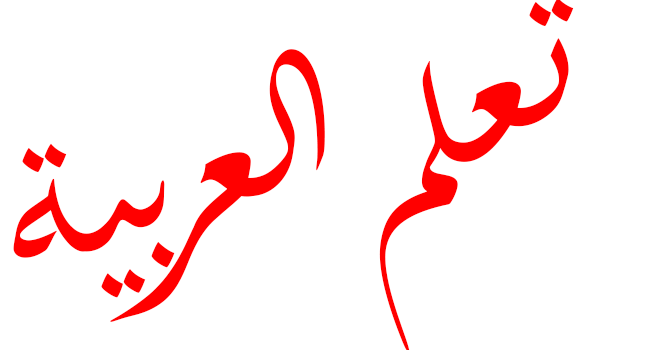 Arapça öğretmek