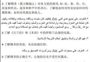 Translation arabic