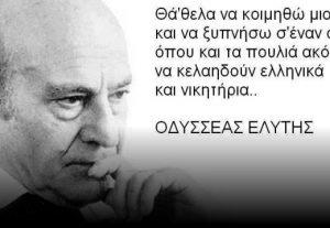 Enseignement du grec moderne via skype