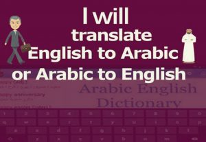 Arabic-English Native Translator