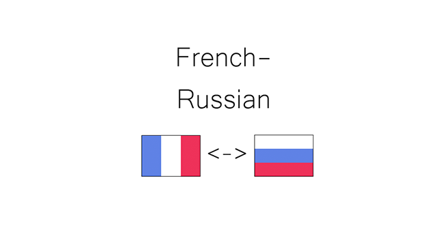 Translating French to Russian and Russian to French