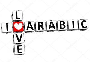 Arabic conversations – محادثات باللغة العربية