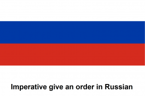Imperative give an order in Russian