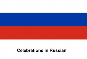 Celebrations in Russian