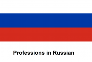 Professions in Russian