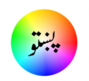 Language/Central-pashto/Vocabulary/Colors - Polyglot Club WIKI