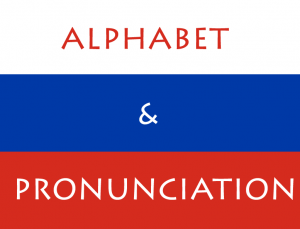 Russian-Alphabet-and-Pronunciation.png